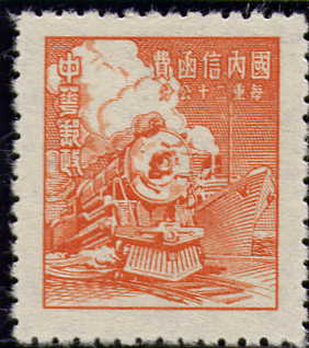 China-Unit Stamp